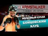 ArmStalker RP 1 Сезон 26 Серия.Бойцовский клуб