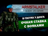 ArmStalker RP 1 Сезон 25 Серия.Очная ставка с вояками