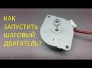 Как запустить шаговый двигатель? Самый простой способ. Подробная инструкция, схема и прошивка.