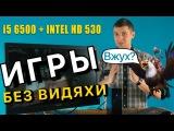 Игры без видеокарты на i5-6500 и HD 530 и что это за платформа такая Intel 5x5?