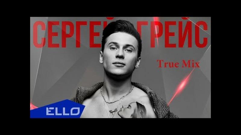 Сергей ГрейС - Милая (True mix)
