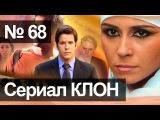 Сериал Клон - 68 серия