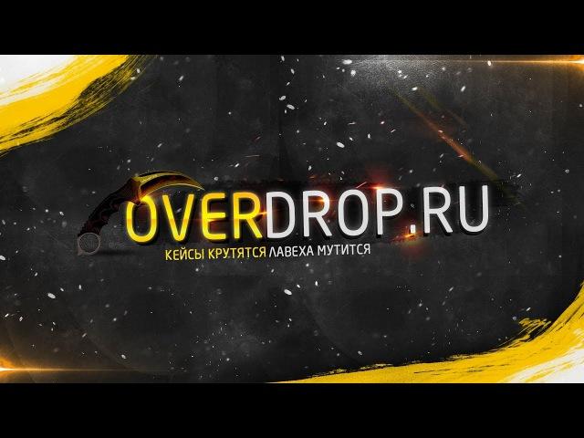Итоги конкурса от OVERDROP.RU