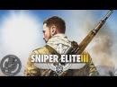 Sniper Elite 3 Прохождение На Русском Часть 4 Ущелье Халфайи