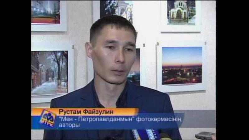 Облыстық көркемөнер мұражайында Мен Петропавлданмын атты фотокөрме ашылды