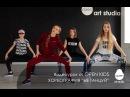 OPEN KIDS Не танцуй Официальный видео урок по хореографии из клипа Open Art Studio