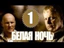Белая ночь 1 серия 2015 HD Военная драма фильм сериал боевик