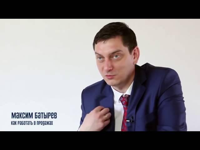 Как работать в продажах. Максим Батырев.