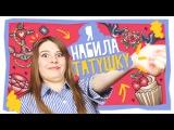 МОЯ ПЕРВАЯ ТАТУИРОВКА !!! + Конкурс на GOPRO и ФАН-ВСТРЕЧА В...❤