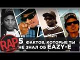 Легенда N.W.A. EAZY-E. Факты из жизни, которые вы точно не знали #RapNews USA