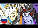 [THE LIVING TOMBSTONE] No Mercy на русском - [ПЕСНЯ OVERWATCH]