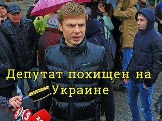 На Украине похищен депутат Гончаренко