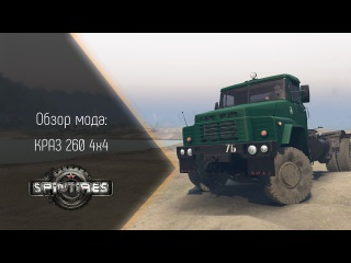 [Spintires] Обзор мода КРАЗ 260 4х4