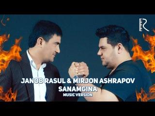 Janob Rasul va Mirjon Ashrapov - Sanamgina | Жаноб Расул ва Миржон - Санамгина (music version)
