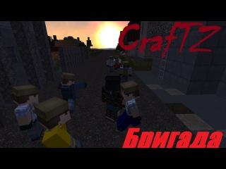 CraftZ Let's Play: Саня и бригада.(Или игра с подписчиками.)