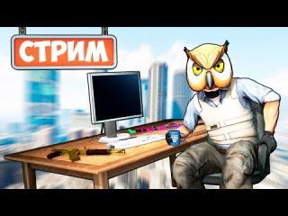 САМЫЙ ТОПОВЫЙ СТРИМ С ВЕБКОЙ ПО ГТА 5 МОТОПАРКУРУ! (GTA 5 ONLINE) - ОФИС GOOGLE!