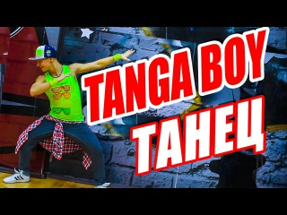 ТАНЕЦ - TANGA BOY - SEEYA #DANCEFIT