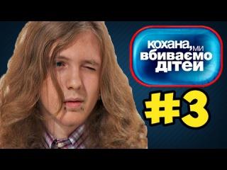Ребёнок РОКЕР пошёл в музыкальную школу  Дорогая мы убиваем детей  Семья Войтюк  #3