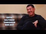 Ortiq Sultonov - Yangisidan bor 2017 | Ортик Султонов - Янгисидан бор 2017