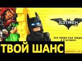 ЛЕГО ФИЛЬМ: БЭТМЕН 2017 минифигурки СМОТРЕТЬ и НЕ ПРОПУСТИТЬ THE LEGO BATMAN MOVIE