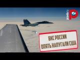 А был ли самолёт? США сообщили о российских манёврах в Чёрном море