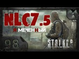 Прохождение NLC 7.5: Я - Меченный /S.T.A.L.K.E.R./ # 98. Дорога к Монолиту.
