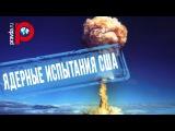В США провели масштабные ядерные испытания