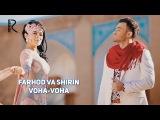 Farhod va Shirin - Voha-voha  Фарход ва Ширин - Воха-воха