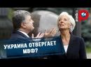 Новый курс Украина рассматривает законопроект о запрете МВФ