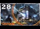 Tom Clancy's The Division. 28 Темная зона. 1/2