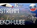 Stream 31 X Plane 10 A320 JarDesign Копенгаген Москва