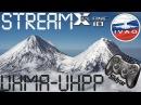 Stream 34 X Plane 10 A320neo JarDesign Анадырь Петропавловск Камчатский