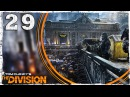 Tom Clancy's The Division. 29 Темная зона. 2/2