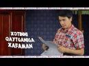 Xotinni qaytganiga xafaman | Хотинни кайтганига хафаман