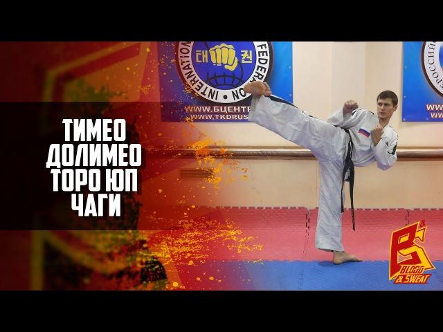 Удара ногой с разворота в прыжке В атаке защите и пошаговая тренировка в тхэквондо торо юп чаги