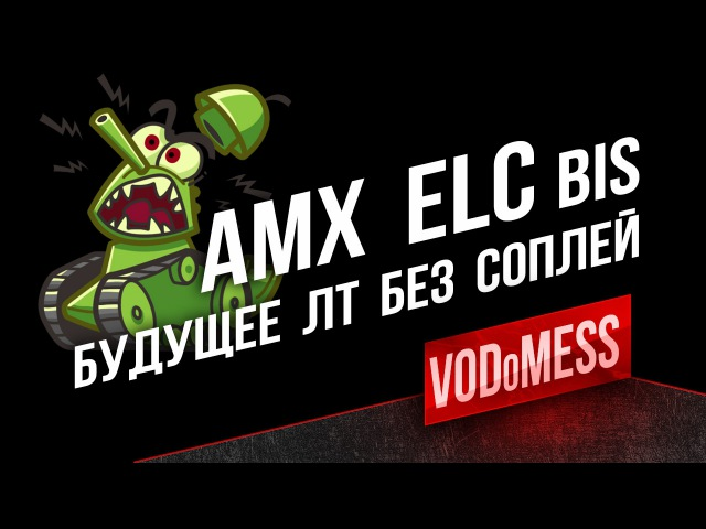AMX ELC bis - Будущее ЛТ без соплей в World of Tanks