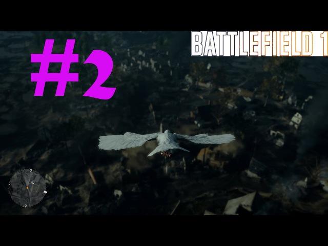 СКВОЗЬ ГРЯЗЬ И КРОВЬ Battlefield 1 НА РУССКОМ ЯЗЫКЕ ★ ЧАСТЬ 2 ★ СПАСИТЕЛЬНЫЙ ГОЛУБЬ