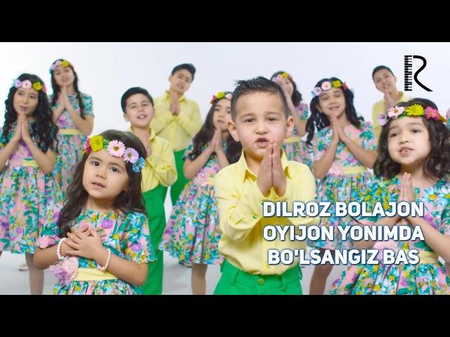 Dilroz Bolajon - Oyijon yonimda bo'lsangiz bas | Дилроз Болажон - Ойижон ёнимда булсангиз бас