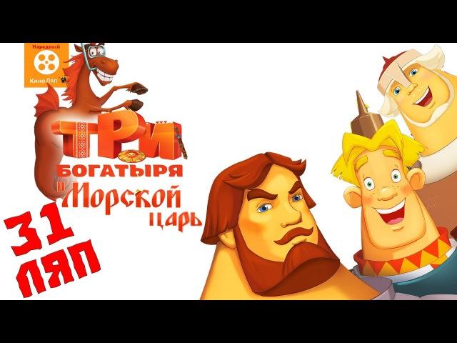31 ляп в мультфильме Три богатыря и Морской царь Народный КиноЛяп