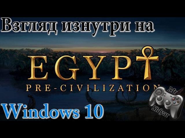 Взгляд изнутри - 92 - Pre-Civilization Egypt Demo
