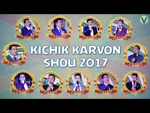 Kichik karvon - SHOU 2017 | Кичик карвон - ШОУ 2017