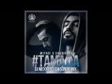 MiyaGi &amp Эндшпиль #ТАМАДА (DJ Mexx &amp DJ Dikson