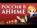 Россия в аниме Медведь матрёшка балалайка Нет Фантазии