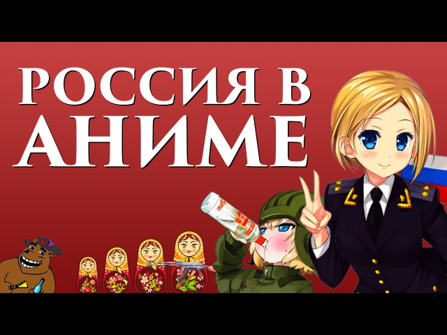 Россия в аниме. Медведь, матрёшка, балалайка! [Нет Фантазии]