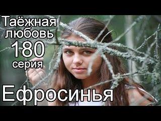 Ефросинья / Таёжная любовь / 3 сезон 180 серия