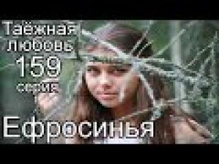 Ефросинья / Таёжная любовь / 3 сезон 159 серия