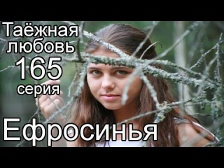 Ефросинья / Таёжная любовь / 3 сезон 165 серия