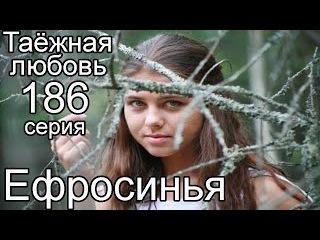 Ефросинья / Таёжная любовь / 3 сезон 186 серия