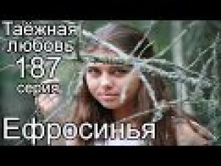 Ефросинья / Таёжная любовь / 3 сезон 187 серия