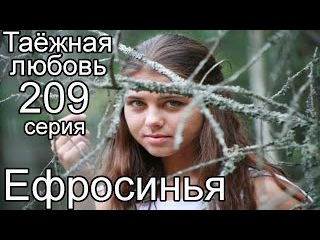 Ефросинья / Таёжная любовь / 3 сезон 209 серия